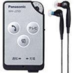 タカハシデンキ 補聴器販売 充電型耳ポケット型